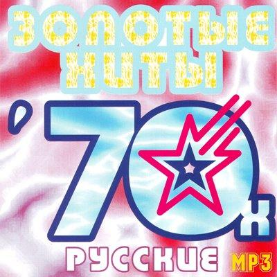 ХИТЫ 70 ГОДОВ