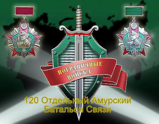 120 ОАБС